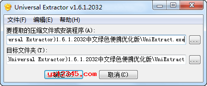 Universal Extractor中文绿色版主界面截图