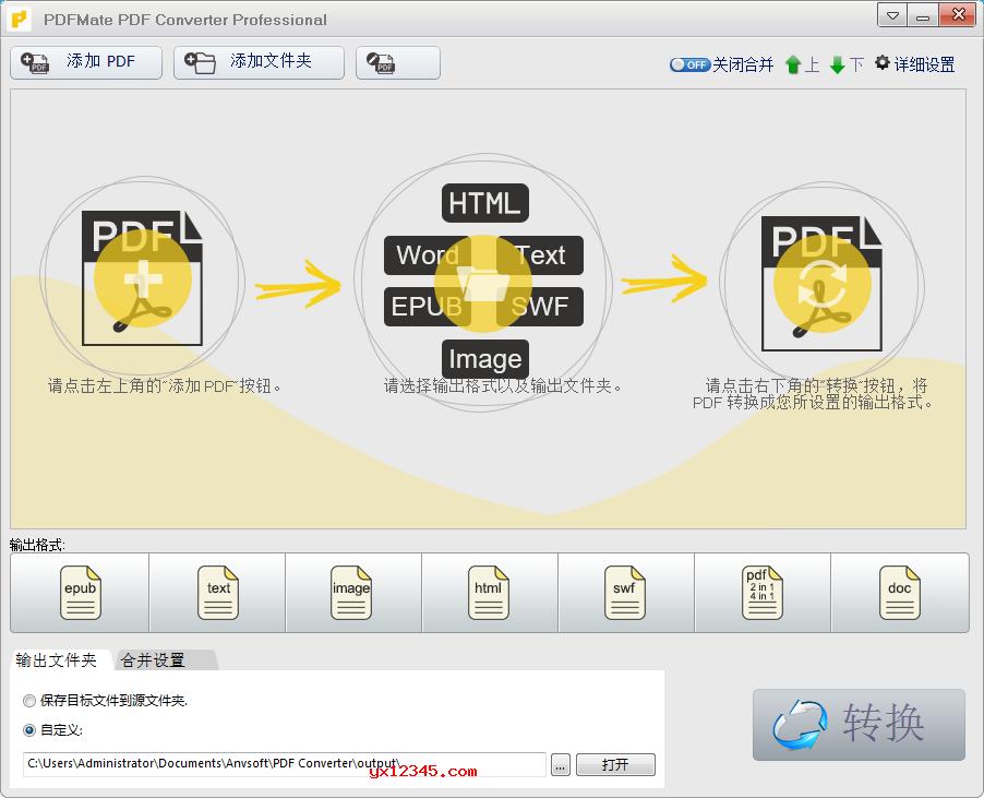 PDFMate PDF Converter软件使用教程