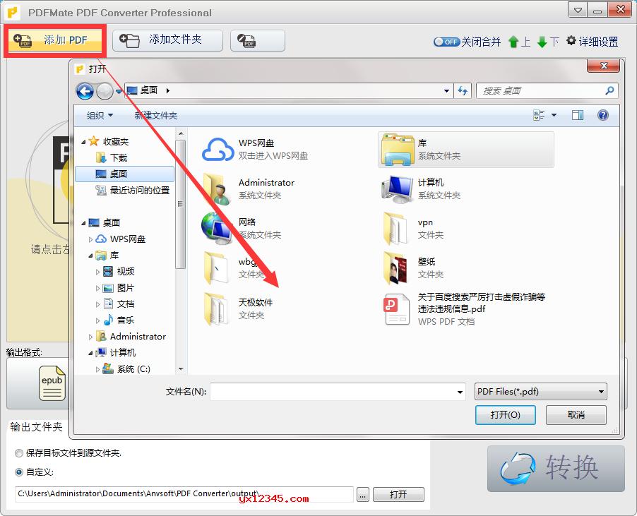 解压后直接运行PDFMatePro.exe,点击添加按钮,选择需要转换的PDF文件。