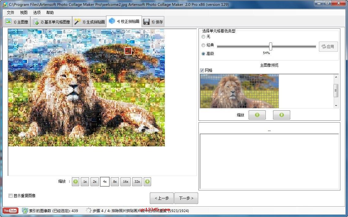 Artensoft Photo Collage Maker效正拼贴画界面