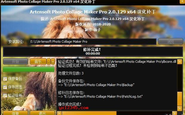 """在汉化补丁程序上选择Artensoft Photo Collage Maker 的安装目录,随后点击""""开始""""按钮打汉化补丁。"""