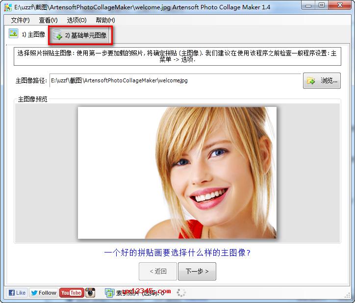 打开Artensoft Photo Collage Maker.exe,第一步选择主图像,随后设置基础单元图像。