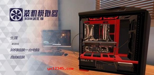 PC Building Simulator游戏海报