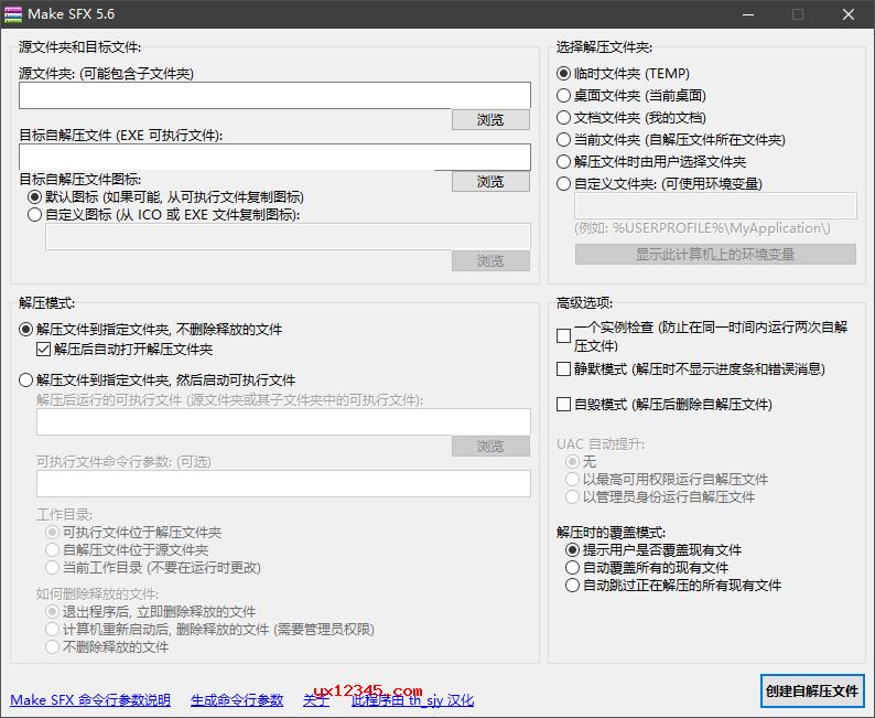 快速制作创建自解压文件工具_Make SFX