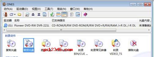 运行ONES软件,点击界面中的音频光盘图标。