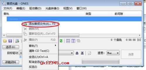 在窗口中空白区域点击鼠标右键,选择添加音频文件