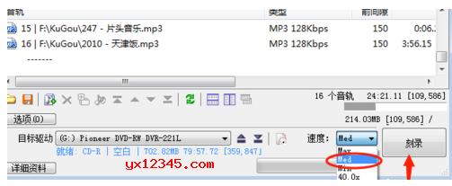 在电脑刻录机中放入空白CD光盘,等刻录按钮变亮,刻录速度调为中速MED模式,最后点击刻录按钮开始刻录。