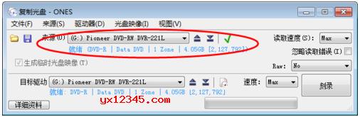打开ones软件,点击复制光盘图标,在刻录机路放入需要复制的光盘