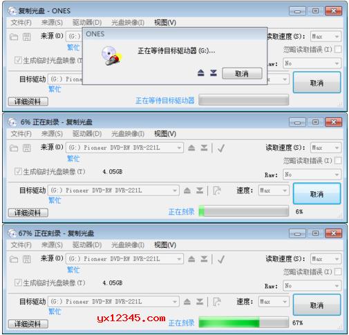原盘读取完成后,放入新的空白光盘,当您在刻录机里放入新的空白光盘后,软件自动进入刻录复制步骤。