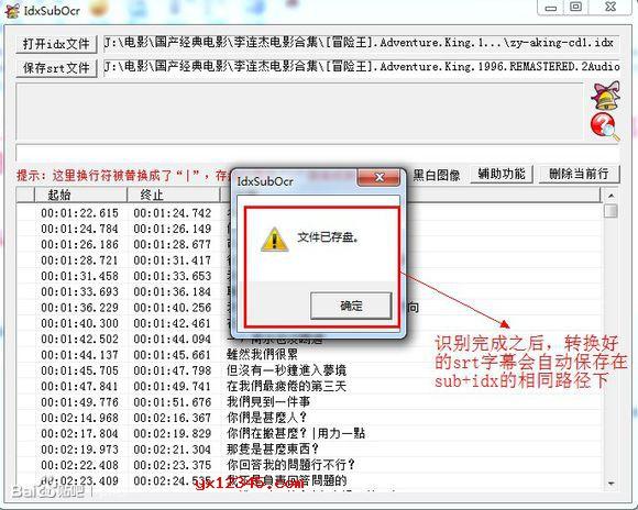 等识别完成后,转换好的SRT字幕会自动保存在SUB+IDX的相同路径下。