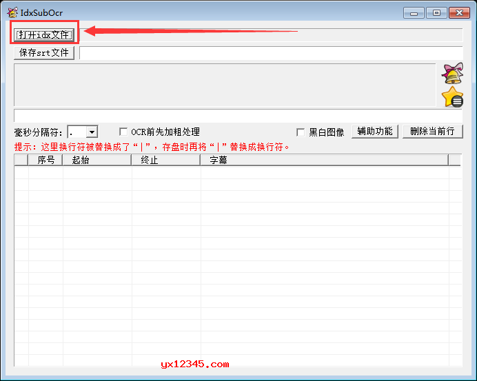 IdxSubOcr软件使用方法