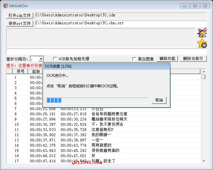 选择OCR语言,把图片调成白底黑字,点击确定。