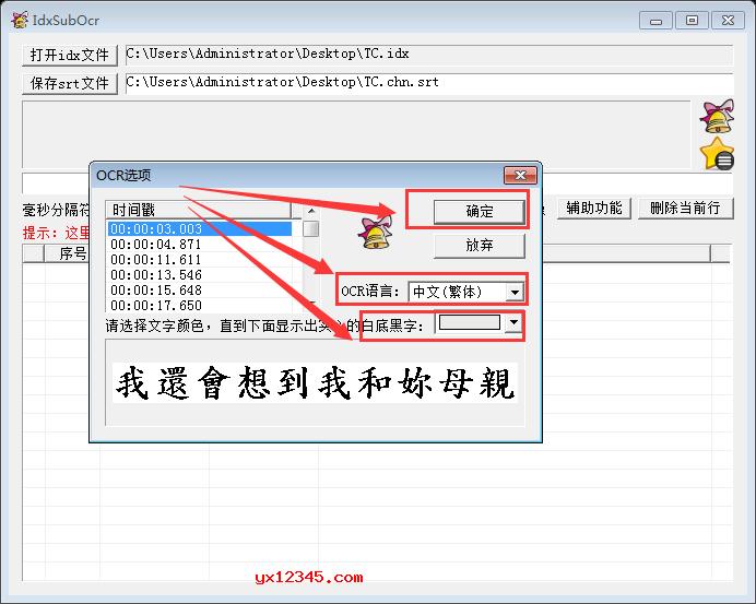 选择chinese字幕,选择从头开始OCR字幕,选择需要操作的SRT文件,点确定。