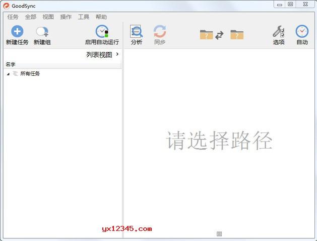 GoodSync Enterprise带注册机破解版_好用的文件同步备份软件