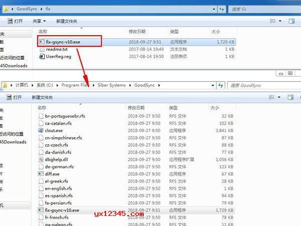 安装完GoodSync官方后,不要打开软件,拷贝fix-gsync-v10.exe文件到安装目录中替换源文件。
