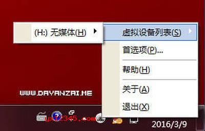 VirtualDVD虚拟光驱软件 V8.9 中文版下载
