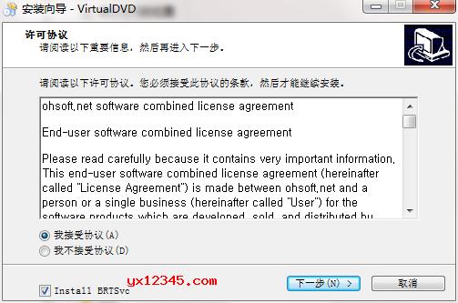解压后运行VirtualDVD_v8.9.0.0.exe安装程序开始安装,第一步选择安装语言,这里选择简体中文