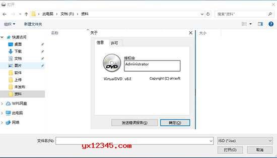 安装好 VirtualDVD 软件后,桌面右下角的任务栏隐藏图标里会多出一个光盘图标