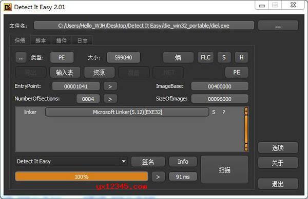 detect it easy查壳软件 V2.05 中文汉化版