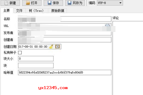 如果您想新建Torrent文件,点击《新建》,添加Torrent的主要信息,输入名称,URL,发布者,创建日期等信息。