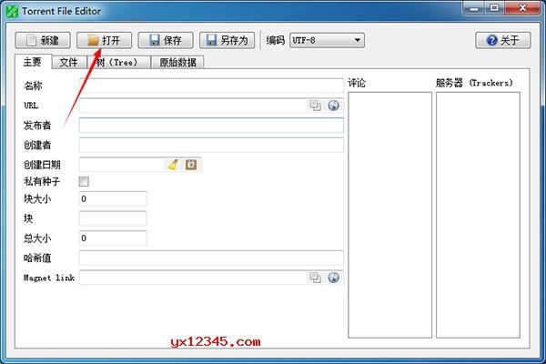 Torrent File Editor软件使用方法