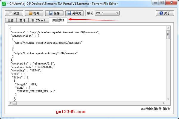 可对Torrent文件、BT种子进行修改与编辑操作