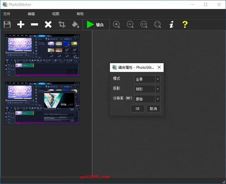 全景图拼接制作软件_Teorex PhotoStitcher
