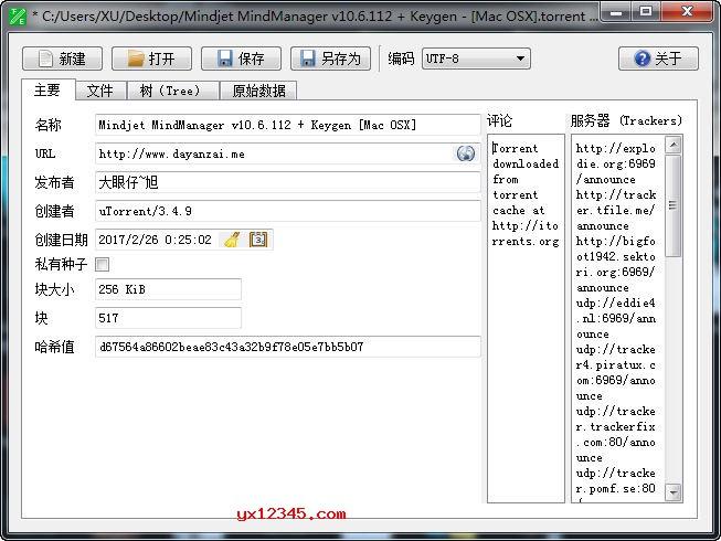 Torrent文件、BT种子编辑器_Torrent File Editor
