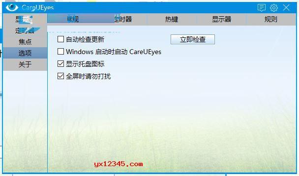 选项界面设置中包含了一些常规选项设置功能。