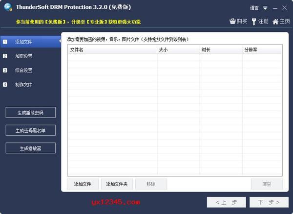 视频\音乐\图片drm加密保护软件_ThunderSoft DRM Protection
