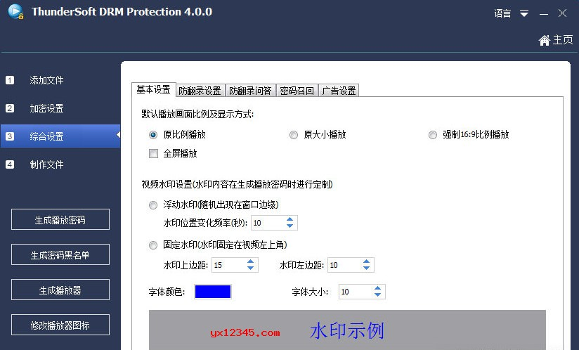 ThunderSoft DRM Protection加水印设置界面