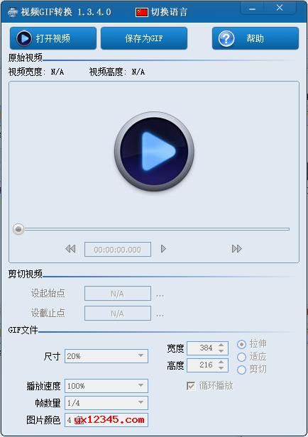 万能视频转gif图片格式转换器_Movie To GIF转换器