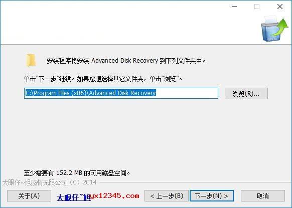 解压压缩包,双击adrsetup_systweak-default.exe安装程序开始安装