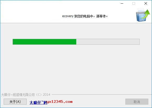 Advanced Disk Recovery正在安装,请耐心的等待
