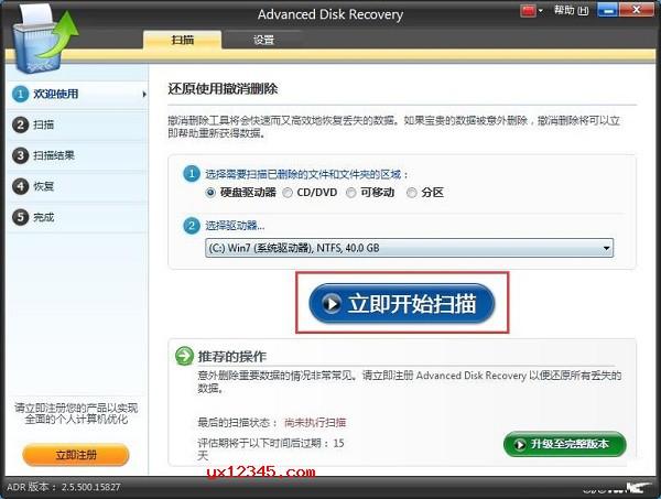 打开advanced disk recovery软件,选择需要恢复数据的设备