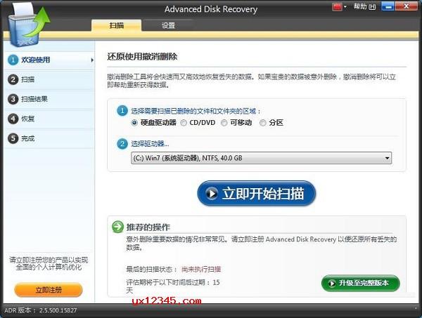 Advanced Disk Recovery恢复已删除文件与文件夹教程