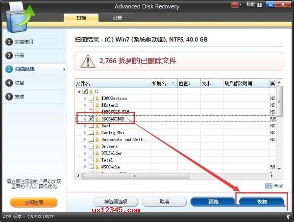 扫描完成后选中想要恢复的文件或文件夹,随后点击恢复按钮。