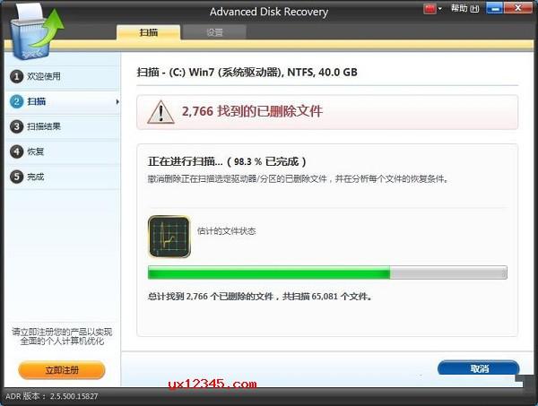 正在扫描电脑硬盘中可以恢复的数据