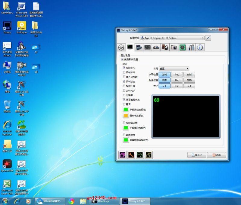 Dxtory软件截图