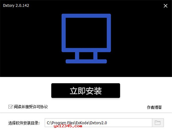dxtory 2.0中文汉化破解版安装方法