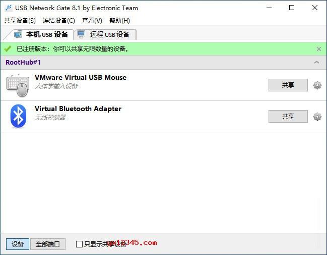 电脑usb设备网络共享软件_usb network gate破解版