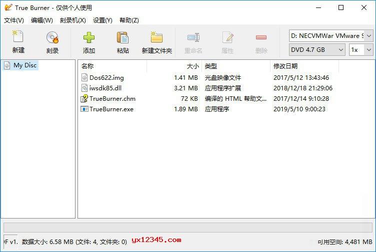 绿色版光盘刻录软件_True Burner