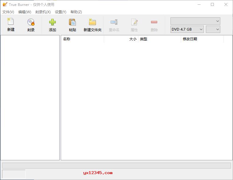 True Burner软件界面截图
