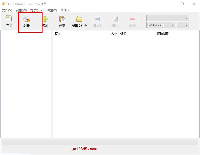 新建刻录任务后点击刻录按钮即可进行刻录,非常简单