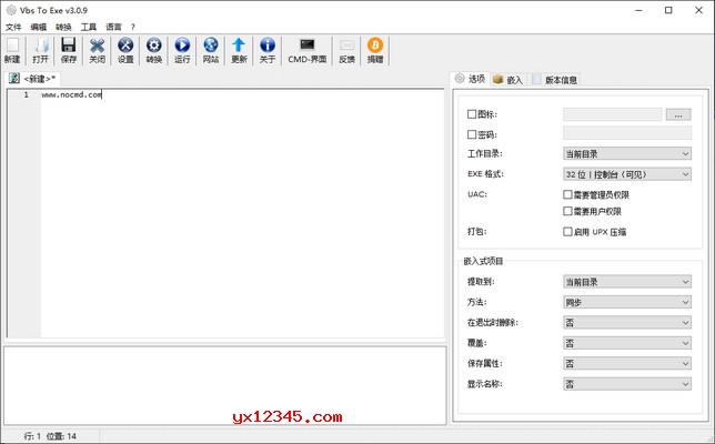 vbs转exe工具_vbs to exe_vbs脚本转换成exe程序