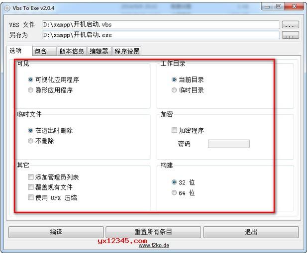 Vbs_To_Exe.exe,点击导入按钮打开vbs文件