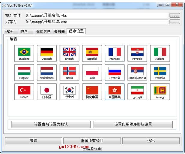 选择语言及程序