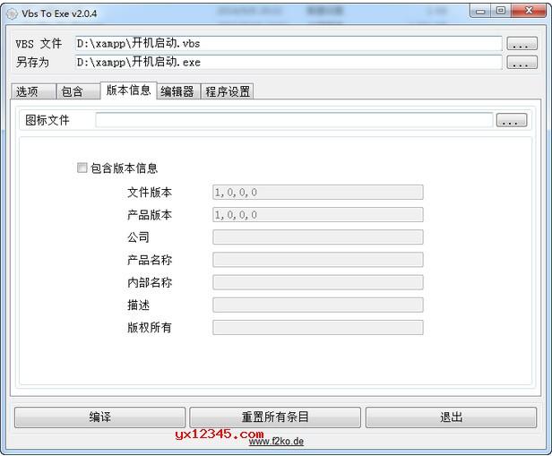 可以添加一些附带文件到exe程序中与设置版本信息