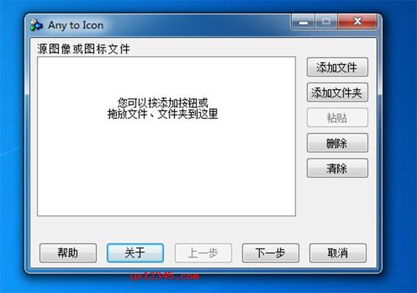 图片转ico图标工具_Any to Icon