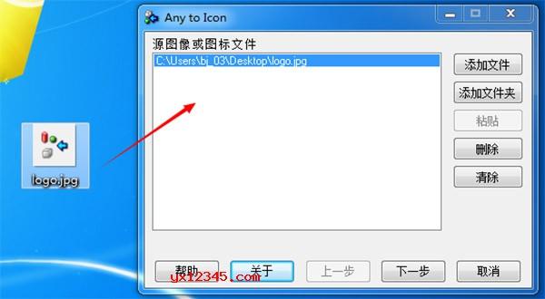 Any to Icon软件使用方法